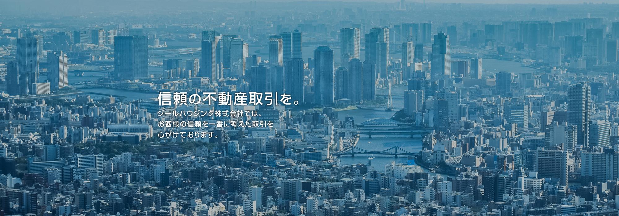 投資用不動産・収益物件・査定などの不動産コンサルティングから、不動産管理事業までを展開する大阪のジールハウジング株式会社